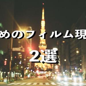 お勧めのフィルム現像所 2選 (安い・早い・仕上がりが良い!)