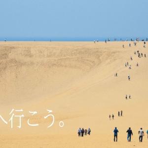 人生に一度は鳥取砂丘へ。高速バスで行って来たよ〜!