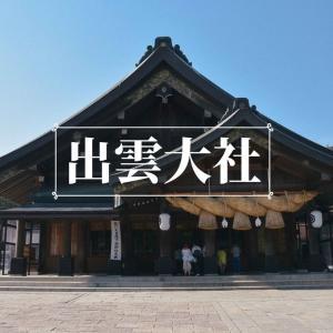 鳥取砂丘から米子、松江を経由して出雲大社へ行くモデルコースをご紹介