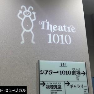 シアター1010へ行こう!アクセス、座席、お得ランチ、周辺ホテル情報