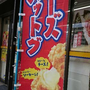 日本のコンビニでチーズハッドク食べ比べの巻