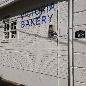 """兄さんが訪れた """"Victoria bakery"""""""