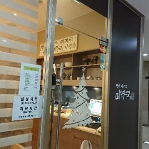 慶州チャンモニムミヨックッ(南大門) でわかめスープを食べるの巻