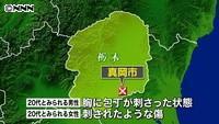 アパートで男女2人刺され死亡 栃木 - 事件・事故掲示板|爆サイ.com関東版
