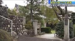 僧侶が16歳少女にみだらな行為 ホテルで現金渡し… - 事件・事故掲示板|爆サイ.com関東版