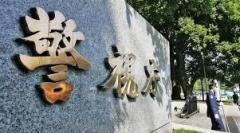 12歳に強制性交容疑で逮捕 埼玉の41歳男、栃木県警 - 事件・事故掲示板|爆サイ.com関東版