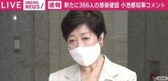 小池都知事「非常に大きい数字。これは警告」 東京で過去最多366人の感染確認 - 政治・経済ニュース掲示板 爆サイ.com関東版