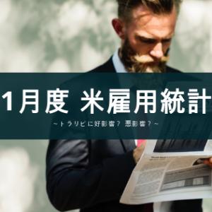 【米雇用統計】1月度について