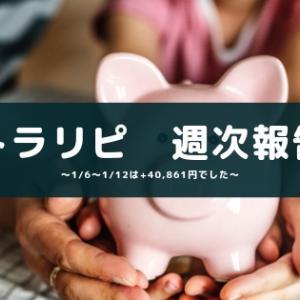 【トラリピ(週次報告)】1/6~1/12は+40,861円でした