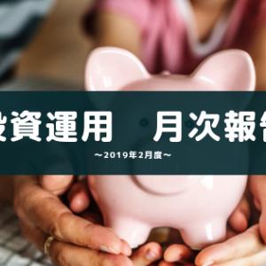 【2019年2月度(月次報告)】+73,193円でした