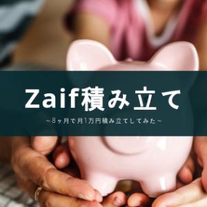 【仮想通貨】積み立てについて(Zaif積立)