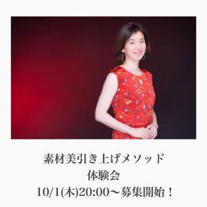 本日10/1(木)20時よりuiYOGA体験会ご予約START!