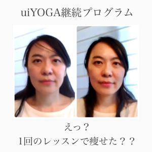 【uiYOGA】レッスン後の変化とご感想