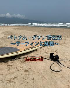 ベトナム・ダナンでサーフィンに挑戦!