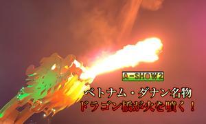 ドラゴン橋が火を噴く!