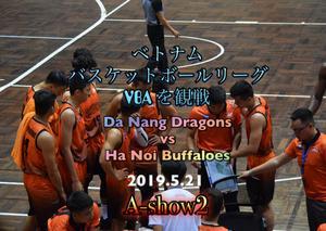 【ダナンでバスケットボールに熱くなる!】VBA Da Nang Dragons 対 Ha Noi Buffaloes 2019.5.21 preseason match