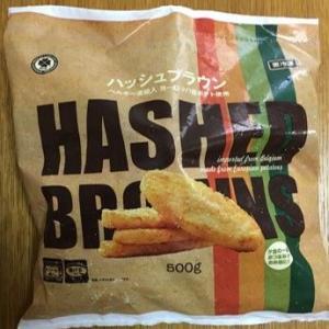 【業務スーパー】ハッシュブラウンはコストコよりお買得でオーブン調理可能なおすすめ商品!