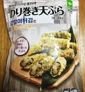 【業務スーパー】のり巻き天ぷらの価格、味レビュー。コストコ製品との違いは?