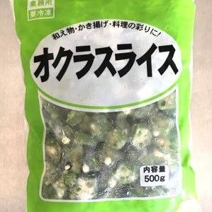 【業務スーパー】スライスオクラは、そのまま使えて生オクラの約1/8の価格のお買得品!