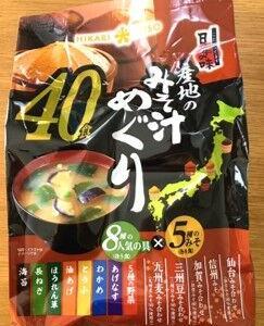 【コストコ】産地のみそ汁めぐり40食は、40種類の味が楽しめる!