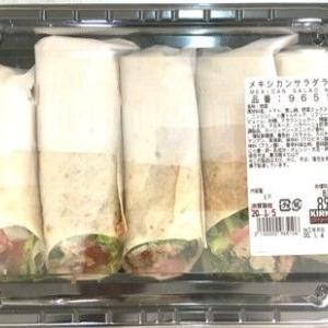 【コストコ】メキシカンサラダラップは、野菜たっぷりで他社比3割引きの人気お買得商品!