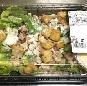 【コストコ】クラシックベーコンシーザーサラダは、厚切りベーコンたっぷりで食べごたえ抜群!コンビニより2割引きのお買得商品!