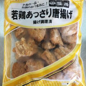【業務スーパー】若鶏あっさり唐揚げは、他社比2割以上もお買得商品!
