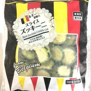 【業務スーパー】スライスズッキーニは、生野菜の1/3の価格でお買得!美味しく調理する方法は…