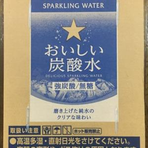 【コストコ】おいしい炭酸は、割材にも使える万能炭酸水!