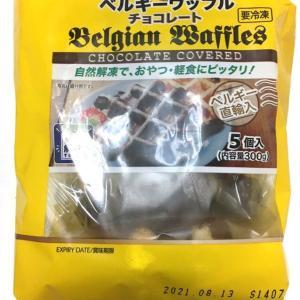 【業務スーパー】ベルギーワッフルチョコレートは、極厚チョコともっちりワッフルがたまらない!他社比6割引きのお買得商品!