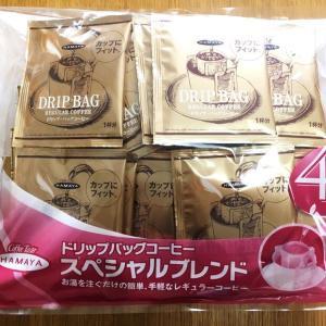 【コストコ】HAMAYAドリップコーヒーは口に合わず、値段も相応。