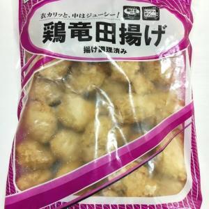 【業務スーパー】鶏竜田揚げは、衣がカリカリで食べごたえあり!業界最安レベルのお買得品!