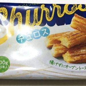 【業務スーパー】チュロスは、1本30円で調理も簡単なおすすめ商品!