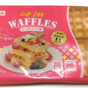 【業務スーパー】エッグワッフルは、2通りの食感が楽しめるお買得商品!