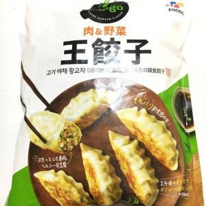 【コストコ】ビビゴ王餃子は、ビッグサイズで食べごたえ十分だけどヘルシーな一品!
