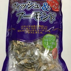 【コストコ】フィッシュ&アーモンドがダイエット中のおやつにピッタリのお買得商品!