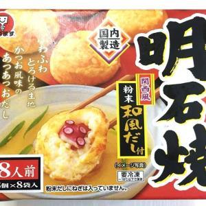 【コストコ】かねます明石焼きは、ふわふわでダシの効いた生地が美味しい、お買得商品!