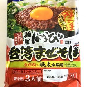 【コストコ】麵屋はなび監修 台湾まぜそば。極太麺に絡む辛旨ミンチは絶品!