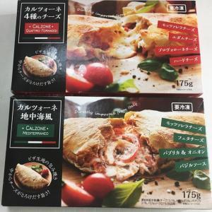 【業務スーパー】カルツォーネは、完成された旨さで調理も簡単なお買得商品!
