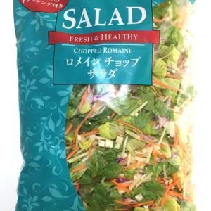 【コストコ】チョップロメインサラダは簡単・お買得なカット野菜!