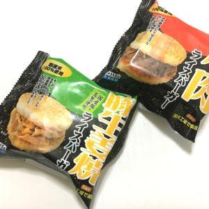 【業務スーパー】ライスバーガーは手軽でボリューム満点なお買得商品!コストコ製品と安いのはどちら?