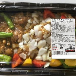 【コストコ】スパイスカリーチキンは、本場スパイスが効いたおすすめ商品!