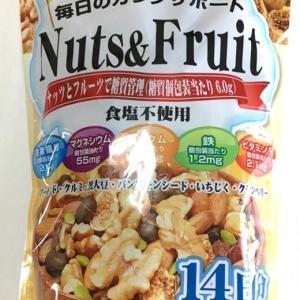 【コストコ】ナッツアンドフルーツは、栄養価の高いものの糖質注意!