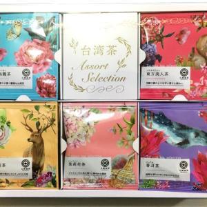 【コストコ】台湾茶アソートパックは、5種類の人気茶のおしゃれなセット!