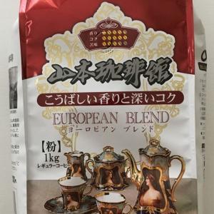 【コストコ】山本珈琲ヨーロピアンブレンドは、プロの風味、味わいのリピ買い商品!