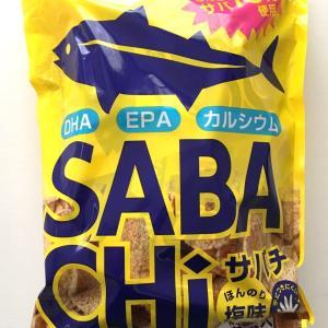 【コストコ】SABACHi(サバチ)は生活習病予防にピッタリのおやつ!購入はコストコがおすすめ!