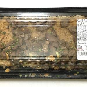【コストコ】ビーフガーリックライスは、意外に薄味でついつい食べすすめてしまうおすすめ商品!