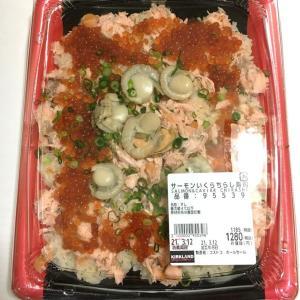 【コストコ】サーモンいくらちらし寿司は、濃い味でごはんのおかずやおつまみにピッタリの超お買得商品!