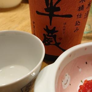 美味しい酒☆ わぉ。