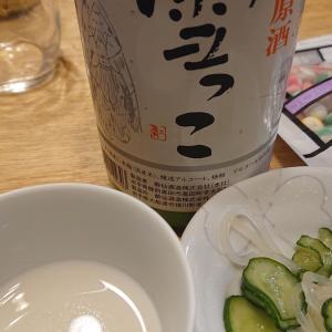 肉食系マイワイフと飲む日本酒は。活性原酒